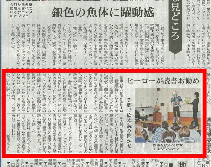 2020年10月14日秋田さきがけ新報